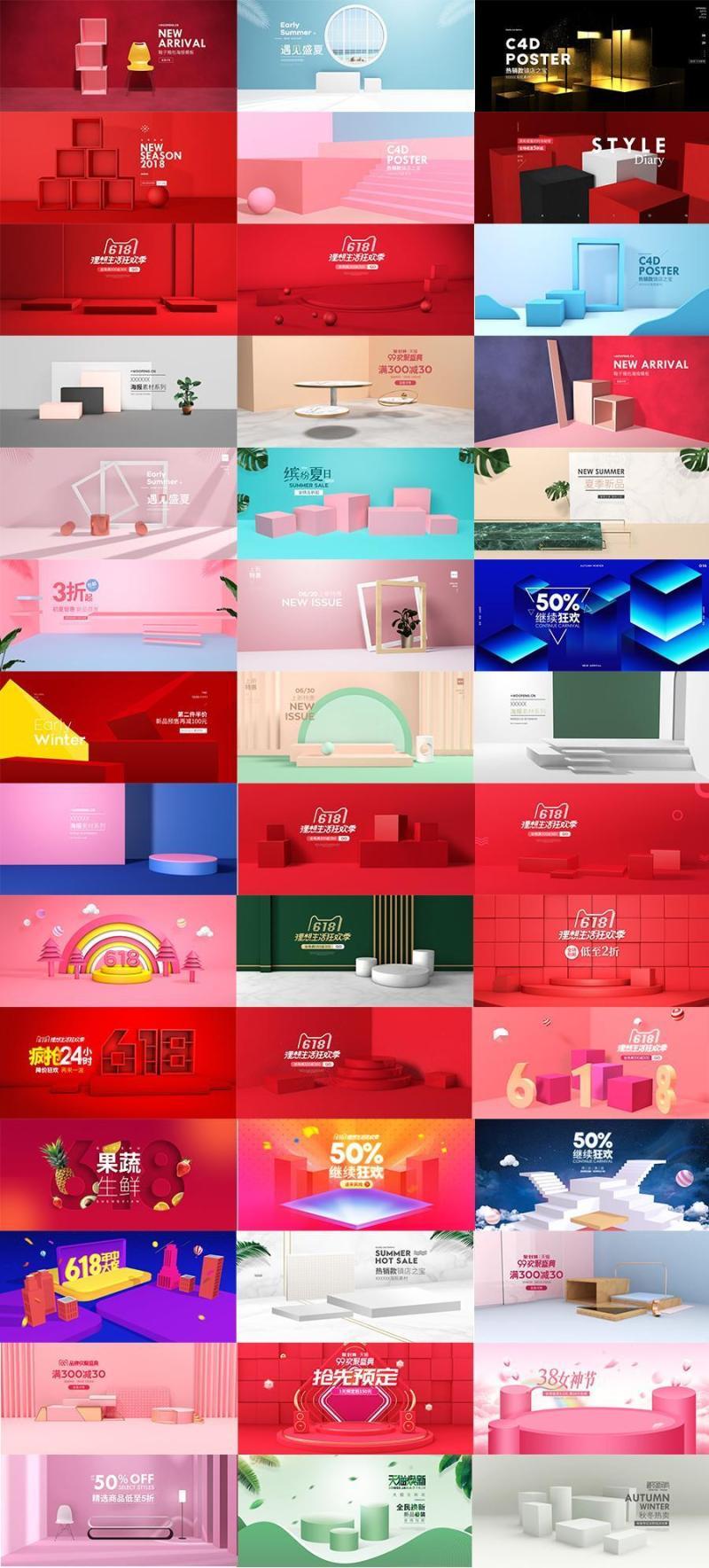 241款立体风格banner背景柱形淘宝天猫电商618促销海报PSD模板UI设计素材