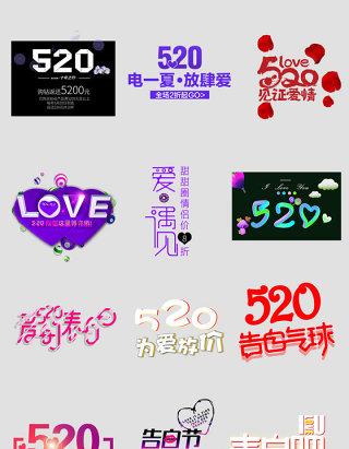 淘宝天猫520表白日浪漫字体艺术字文案