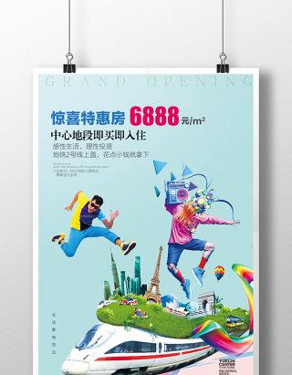 房地产特价促销海报