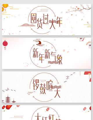小清新新年字体创意
