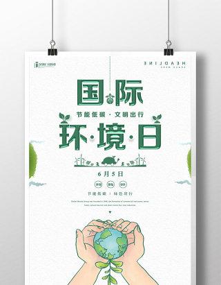 国际环境日节能低碳公益系列海报设计