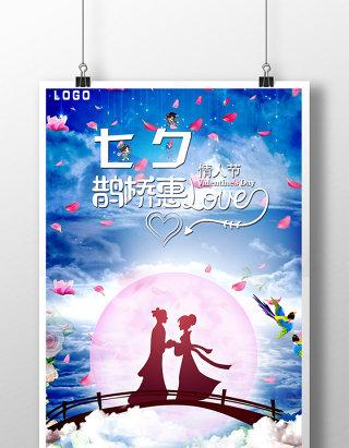 唯美浪漫七夕情人节创意海报