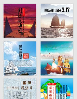 国际航海日清新素材