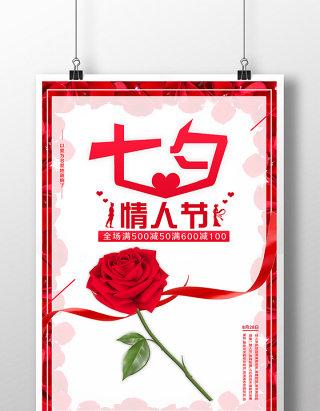 红色七夕情人节创意设计海报