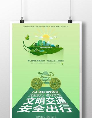 创意绿色清新文明交通安全出行公益广告