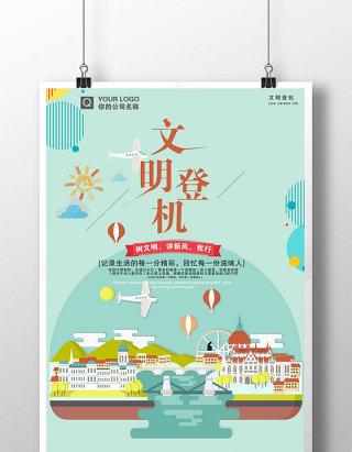 简约卡通创意文明登机创意设计海报