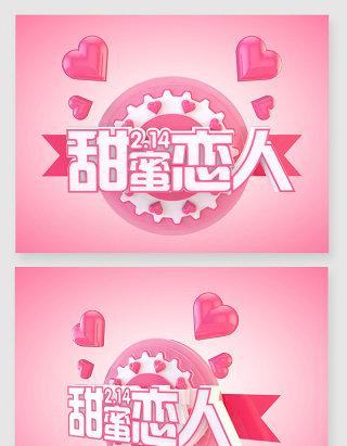 2.14甜蜜恋人字体设计