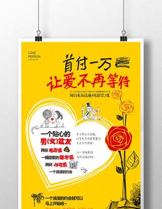 爱情系列房地产海报设计模板