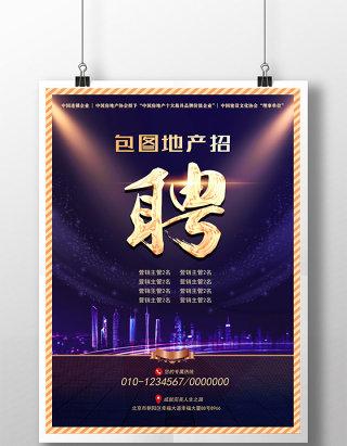 炫丽绽放房地产宣传海报模板PSD源文件