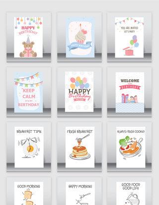 儿童生日派对礼物贺卡卡片设计素材
