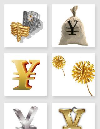 人民币符号立体素材
