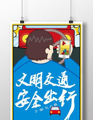 文明交通安全出行创意海报