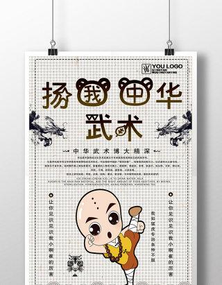 简洁时尚扬我中华武术创意设计海报