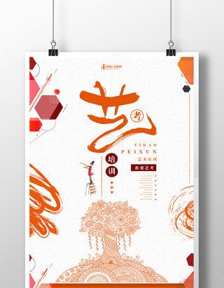 艺考培训其他系列海报设计