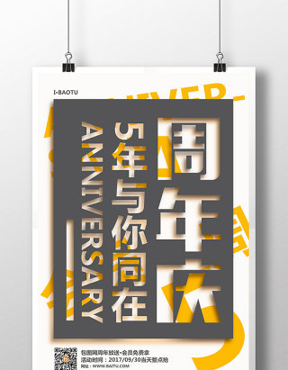 周年庆字体创意海报