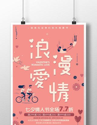 浪漫爱情七夕情人节促销海报