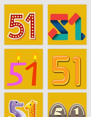 51劳动节字体装饰素材