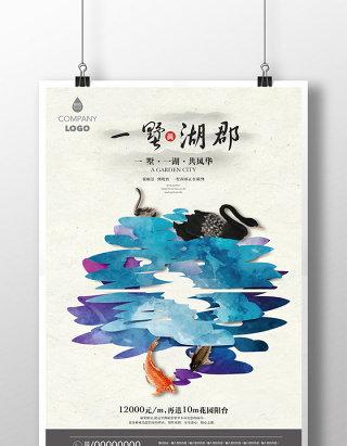 中国风插画风格房地产海报