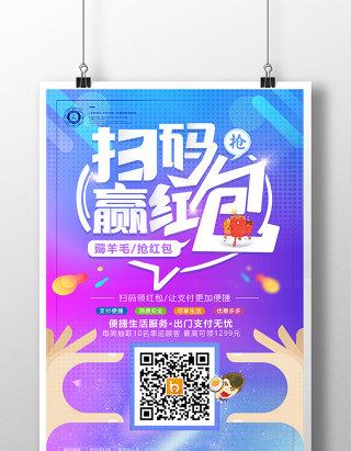 小清新扫一扫微信扫码有礼赢红包开业海报