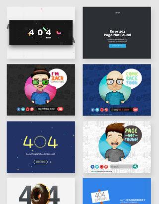 网站404错误页面设计素材