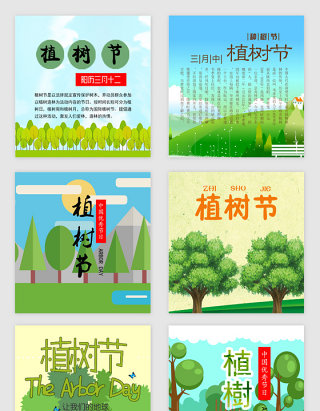 植树节清新设计元素