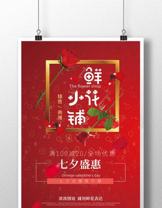 鲜花小铺七夕情人节优惠活动宣传海报