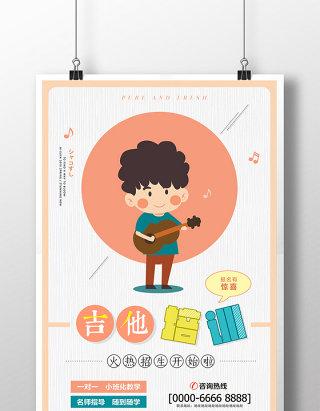 创意卡通插画吉他培训招生海报