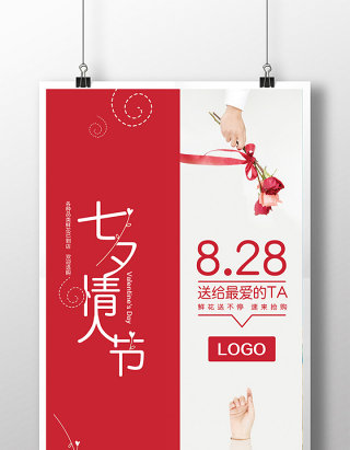 8.28七夕情人节创意海报