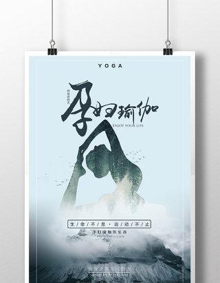 创意合成孕妇瑜伽海报设计