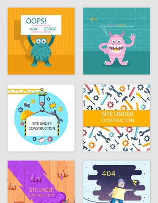 怪物网页404页面设计素材