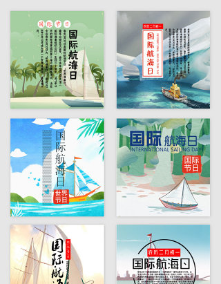 卡通国际航海日装饰素材
