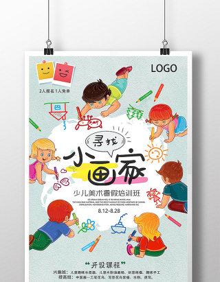 简约风格儿童美术培训班招生海报