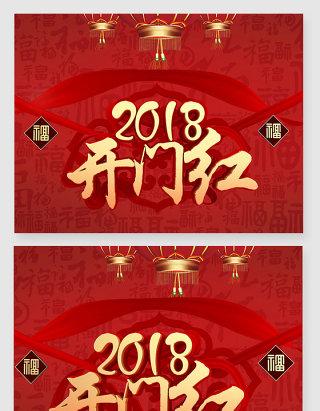 2018红色新年开门红字体设计