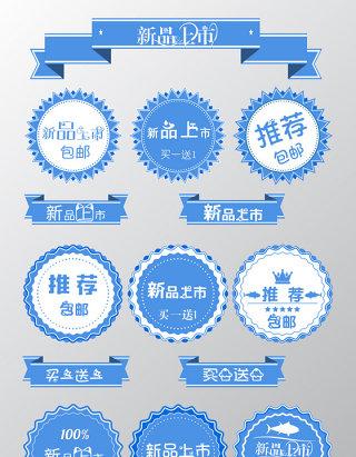 蓝色淘宝促销标签