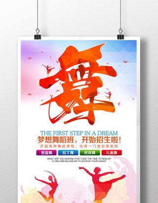 开学季舞蹈招生海报
