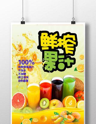 果汁饮料海报