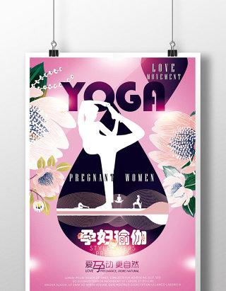 孕妇瑜伽创意海报