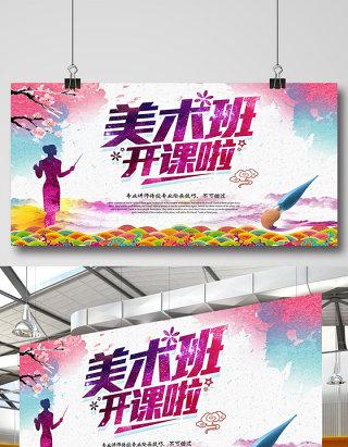 彩墨美术班招生海报