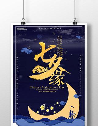 七夕缘七夕情人节促销海报设计