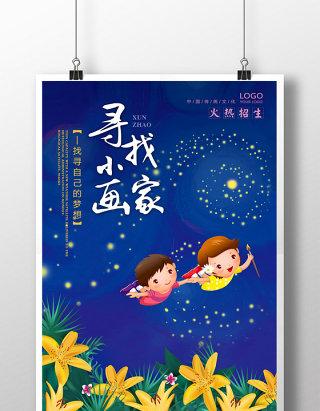 寻找小画家儿童海报