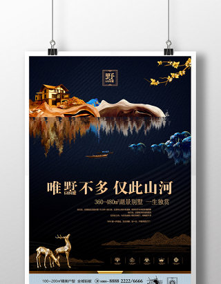 黑金地产新中式房地产别墅华丽绽放户外海报