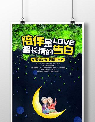 情侣海报 七夕 情人节 情侣活动宣传海报