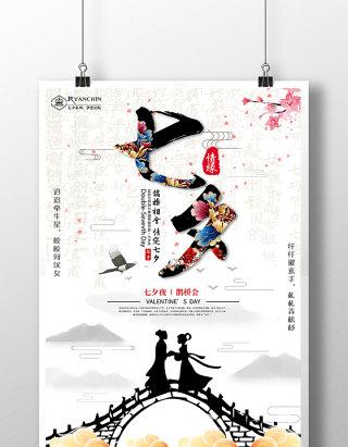 大气中国风浪漫七夕情人节海报