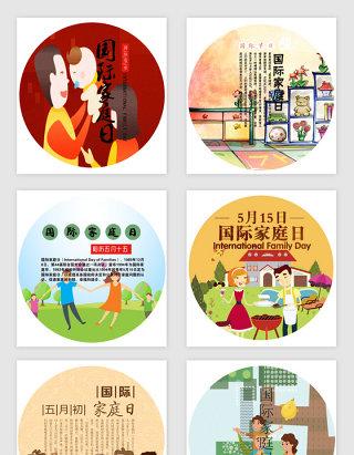 国际家庭日设计元素