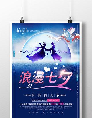 梦幻浪漫七夕促销海报设计