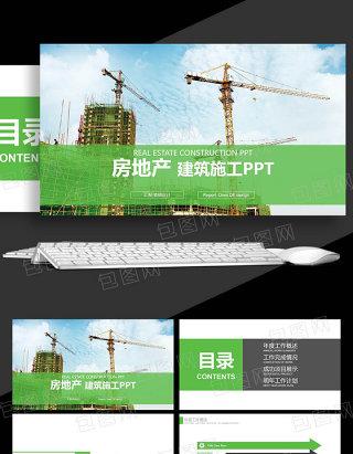 建筑施工 工程项目 房地产PPT模板