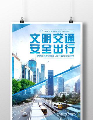 文明交通安全出行主题宣传海报