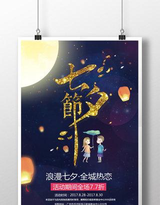 七夕节海报 设计