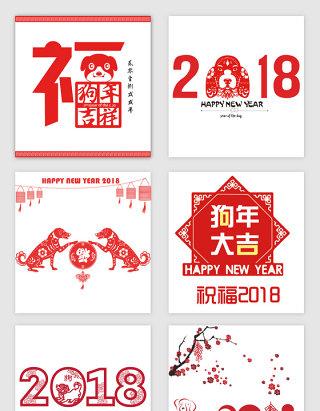 创意字体2018狗年矢量素材