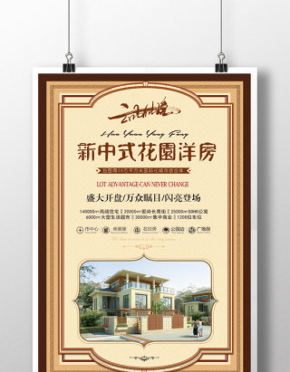 中式房地产复古中国风地产促销海报